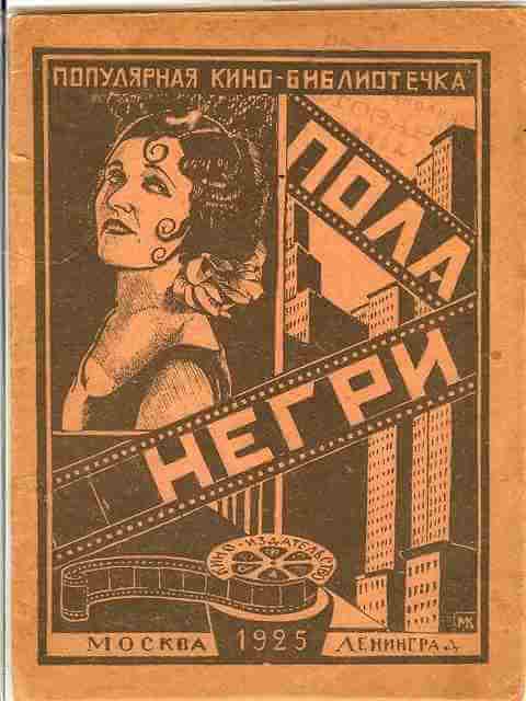 Ayn Rand, Pola Negri, 1925