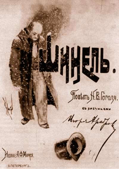 An illustration for the story The Overcoat by the author Nikolai Vasilievich Gogol